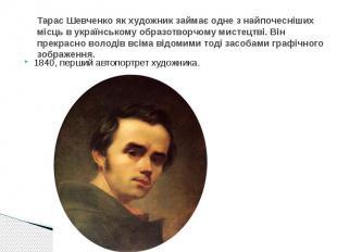 Тарас Шевченко як художник займає одне з найпочесніших місць в українському обра