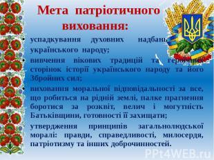 успадкування духовних надбань успадкування духовних надбань українського народу;