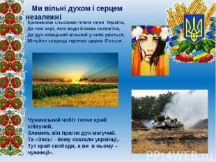 Кривавими сльозами плаче неня Україна, Кривавими сльозами плаче неня Україна, Де