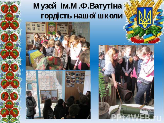 Музей ім.М.Ф.Ватутіна – гордість нашої школи