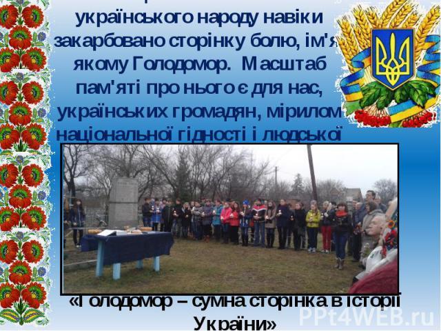«Голодомор – сумна сторінка в історії України»