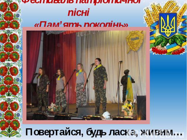 Фестиваль патріотичної пісні «Пам'ять поколінь»