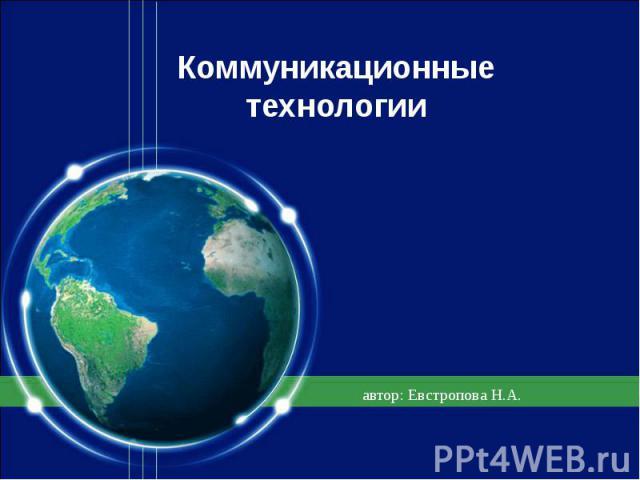 Коммуникационные технологии автор: Евстропова Н.А.