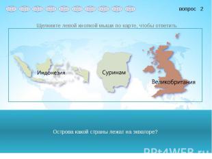 Острова какой страны лежат на экваторе?