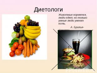 Животные кормятся, люди едят; но только умные люди умеют есть. Животные кормятся