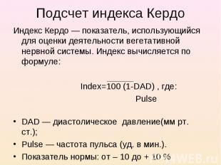 Индекс Кердо — показатель, использующийся для оценки деятельности вегетативной н
