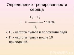 П2 - П1 П2 - П1 Т = -------------- * 100% П1 П1 - частота пульса в положении сид