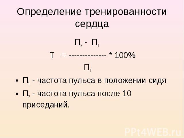 П2 - П1 П2 - П1 Т = -------------- * 100% П1 П1 - частота пульса в положении сидя П2 - частота пульса после 10 приседаний.