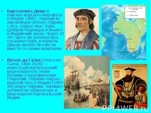 Бартоломео Диаш в поисках морского маршрута в Индию 1488 г. первым из европейцев