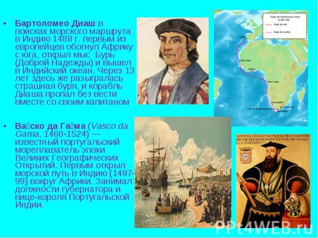 Бартоломео Диаш в поисках морского маршрута в Индию 1488 г. первым из европейцев обогнул Африку с юга, открыл мыс Бурь (Доброй Надежды) и вышел в Индийский океан. Через 13 лет здесь же разыгралась страшная буря, и корабль Диаша пропал без вести вмес…