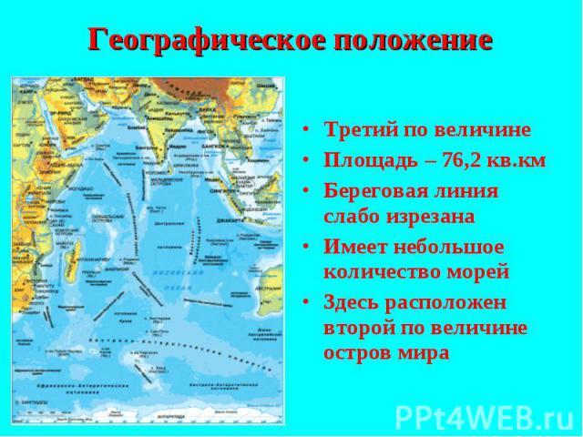 Третий по величине Третий по величине Площадь – 76,2 кв.км Береговая линия слабо изрезана Имеет небольшое количество морей Здесь расположен второй по величине остров мира
