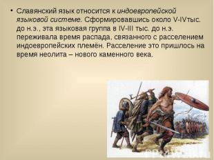Славянский язык относится киндоевропейской языковой системе.Сформиро