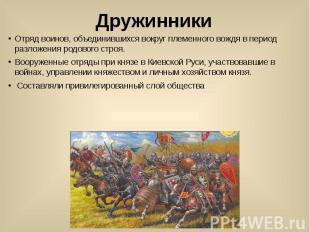 Дружинники Отряд воинов, объединившихся вокруг племенного вождя в период разложе