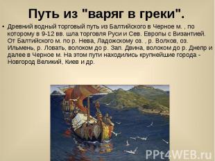 """Путь из """"варяг в греки"""". Древний водный торговый путь из Балтийского в"""