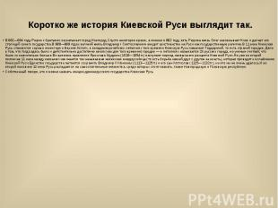 Коротко же история Киевской Руси выглядит так. В 862—864 году Рюрик с братьями з