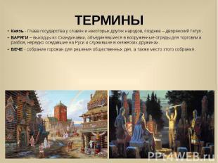 ТЕРМИНЫ Князь - Глава государства у славян и некоторых других народов, позднее –