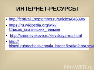 ИНТЕРНЕТ-РЕСУРСЫ http://festival.1september.ru/articles/646398/ https://ru.wikip