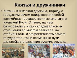 Князья и дружинники Князь и княжеская дружина, наряду с городским вечем олицетво