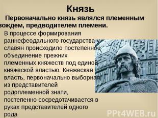 Князь Первоначально князь являлся племенным вождем, предводителем племени.