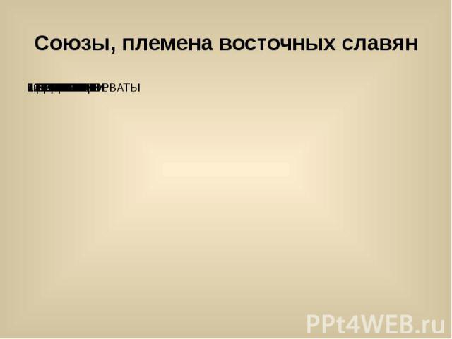 Союзы, племена восточных славян