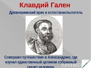 Совершил путешествие в Александрию, где изучал единственный целиком собранный ск