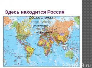 Здесь находится Россия