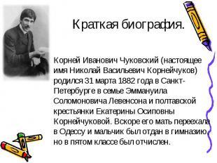 Корней Иванович Чуковский (настоящее имя Николай Васильевич Корнейчуков) родился