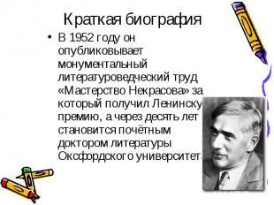 В 1952 году он опубликовывает монументальный литературоведческий труд «Мастерств