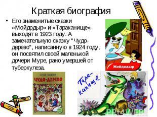 Его знаменитые сказки «Мойдодыр» и «Тараканище» выходят в 1923 году. А замечател