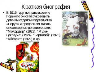 В 1916 году по приглашению Горького он стал руководить детским отделом издательс