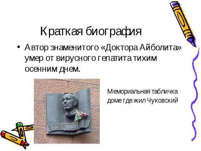 Автор знаменитого «Доктора Айболита» умер от вирусного гепатита тихим осенним днем. Автор знаменитого «Доктора Айболита» умер от вирусного гепатита тихим осенним днем.