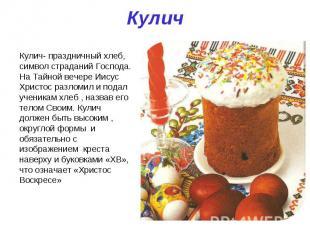 Кулич- праздничный хлеб, символ страданий Господа. На Тайной вечере Иисус Христо