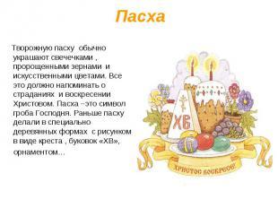 Творожную пасху обычно украшают свечечками , пророщенными зернами и искусственны