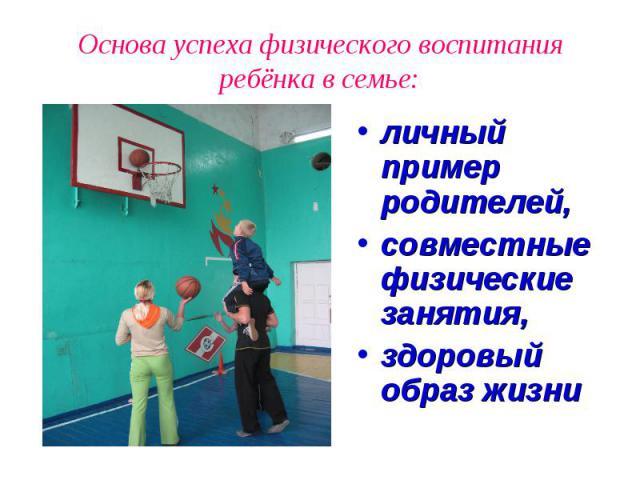 личный пример родителей, личный пример родителей, совместные физические занятия, здоровый образ жизни