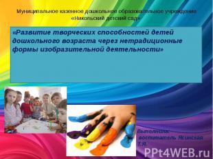 Муниципальное казенное дошкольное образовательное учреждение «Никольский детский