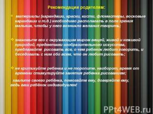Рекомендации родителям: материалы (карандаши, краски, кисти, фломастеры, восковы