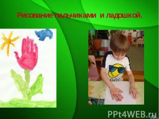 Рисование пальчиками и ладошкой.