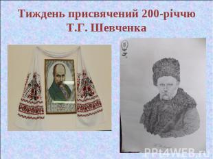 Тиждень присвячений 200-річчю Т.Г. Шевченка