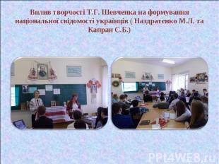 Вплив творчості Т.Г. Шевченка на формування нацiональної свідомості українців (