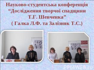 """Науково-студентська конференція """"Дослідження творчої спадщини Т.Г. Шевченка""""( Га"""