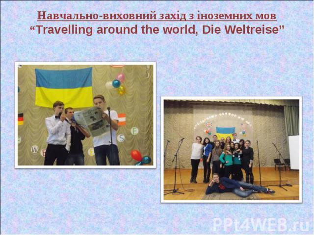 """Навчально-виховний захід з іноземних мов """"Travelling around the world, Die Weltreise"""""""