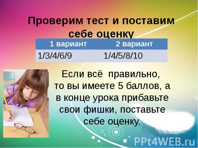 Проверим тест и поставим себе оценку