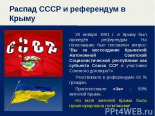 Распад СССР и референдум в Крыму 20 января 1991 г. в Крыму был проведён референд
