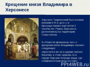 Крещение князя Владимира в ХерсонесеХерсонес Таврический был основан греками в V