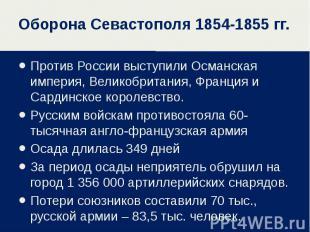 Оборона Севастополя 1854-1855 гг. Против России выступили Османская империя, Вел