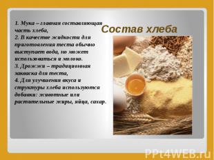 Состав хлеба