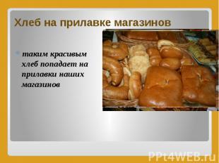 Хлеб на прилавке магазинов таким красивым хлеб попадает на прилавки наших магази