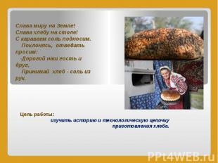 Слава миру на Земле! Слава хлебу на столе! С караваем соль подносим. Поклонясь,