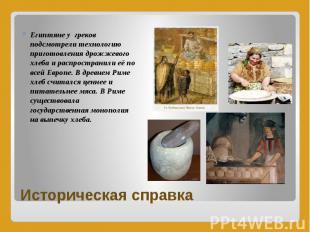 Историческая справка Египтяне у греков подсмотрели технологию приготовления дрож