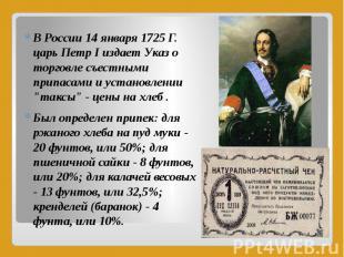В России 14 января 1725 Г. царь Петр I издает Указ о торговле съестными припасам